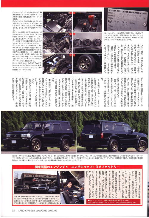 LAND CRUISER MAGAZIN  2010年 9月号