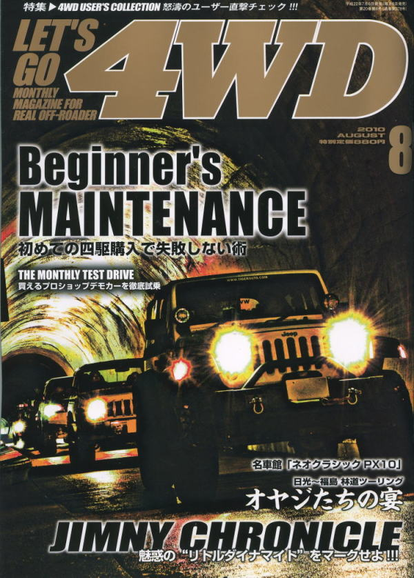LET`S GO 4WD 2010年 8月号