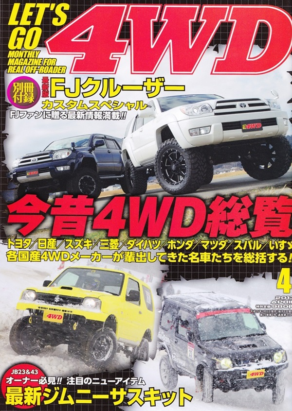LET´S GO 4WD 2013  4月号