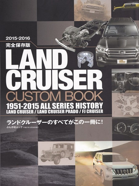 LANDCRUISER CUSTOMBOOK