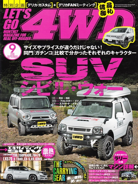 Let´S GO 4WD 2016/9月号